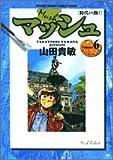 マッシュ 6 (少年サンデーコミックススペシャル)