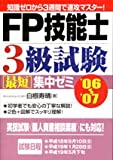 FP技能士3級試験最短集中ゼミ〈'06~'07〉―知識ゼロから3週…