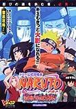 トミー公式攻略本NARUTO-ナルト-激闘忍者大戦!―ゲームキューブ版 (Vジャンプブックス―ゲームシリーズ)