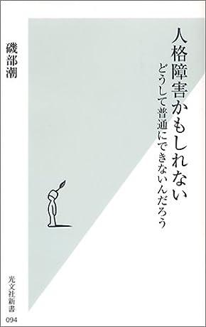 人格障害かもしれない (光文社新書)