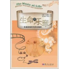 the-music-of-life-biology-beyond-the-genomechinese-edition