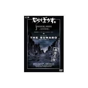 砂ぼうず<無修正版>9 初回限定版 [DVD]