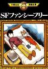 SFファンシーフリー (手塚治虫漫画全集 (80))