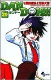 DAN DOH!! 29 新装版 (少年サンデーコミックス)