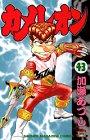 カメレオン 43 (少年マガジンコミックス)