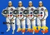 ウルフルV3 [DVD]