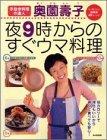手抜き料理の達人奥薗寿子夜9時からのすぐウマ料理 (e‐mook)