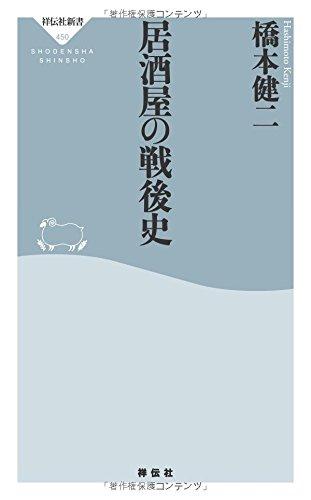 居酒屋の戦後史 (祥伝社新書)