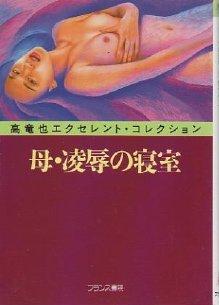 [高竜也] 母・凌辱の寝室 高竜也エクセレントコレクション
