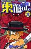 東遊記 3 (少年サンデーコミックス)