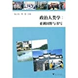 img - for Political Anthropology: Asia and the writing field(Chinese Edition) book / textbook / text book