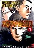 迷彩都市 1 (1) (近代麻雀コミックス)