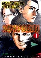迷彩都市 1 (近代麻雀コミックス)