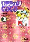 モンシェリCoCo (3) (KCデラックス―ポケットコミック (796))