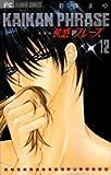 快感・フレーズ 12 (フラワーコミックス)