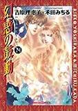 幻惑の鼓動 14 (キャラコミックス)