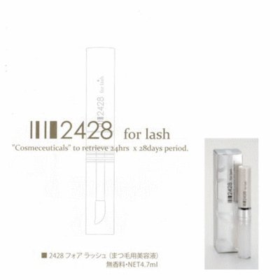 2428 for eyes フォア ラッシュ 4.7ml