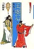 中国の人と思想 (7)