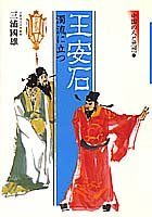 中国の人と思想