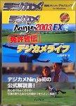 デジカメ Ninja 2003EX for Windows ガイドブック付き
