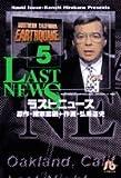 ラストニュース (5) (小学館文庫)
