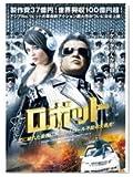 ロボット [DVD] [レンタル版] インド映画