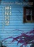 Faithful Place (Chinese Edition)