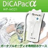iPod防水ケース DiCAPacα-ディカパック アルファ(イヤホン付)WP-MS21