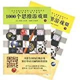 img - for 1000 a thinking game (Set 2 Volumes) book / textbook / text book