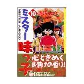 ミスター味っ子(10)<完> (講談社漫画文庫)