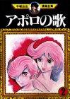 アポロの歌(2) (手塚治虫漫画全集 (36))