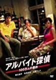 アルバイト探偵~100万人の標的~デラックス版 [DVD]