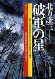 破軍の星 (集英社文庫)