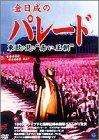 金日成のパレード [DVD]