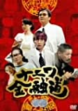 ナニワ金融道 2[DVD]