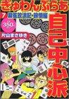 ぎゅわんぶらあ自己中心派 7(麻雀放浪記・旅情編) (プラチナコミックス)