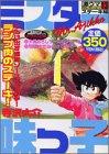 ミスター味っ子激ウマセレクション 13 (プラチナコミックス)