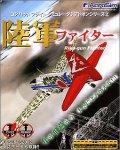 コンバットフライトシミュレータ 3 アドオンシリーズ 2 陸軍ファイター