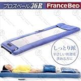 【全身マッサージ器】フランスベッド プロスペール36R【SVR】