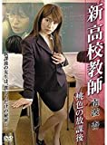 新 高校教師 桃色の放課後 [DVD]