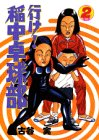 行け!稲中卓球部(2) (ヤンマガKCスペシャル)