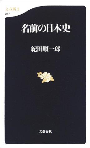 名前の日本史