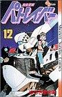 機動警察パトレイバー 12 (少年サンデーコミックス)