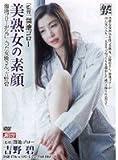 美熟女の素顔 溜池ゴローが気に入った女優さん、吉野碧