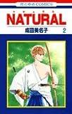 Natural (2) (花とゆめCOMICS)