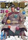 蒼天航路 第21巻 2000年12月20日発売