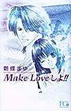 Make loveしよ!! (フラワーコミックス・デラックス)