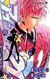 アイシールド21 (18) (ジャンプ・コミックス)