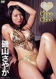 磯山さやか Choo Choo [DVD]