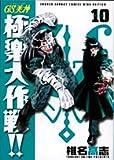 GS美神極楽大作戦!! 10 新装版 (少年サンデーコミックスワイド版)